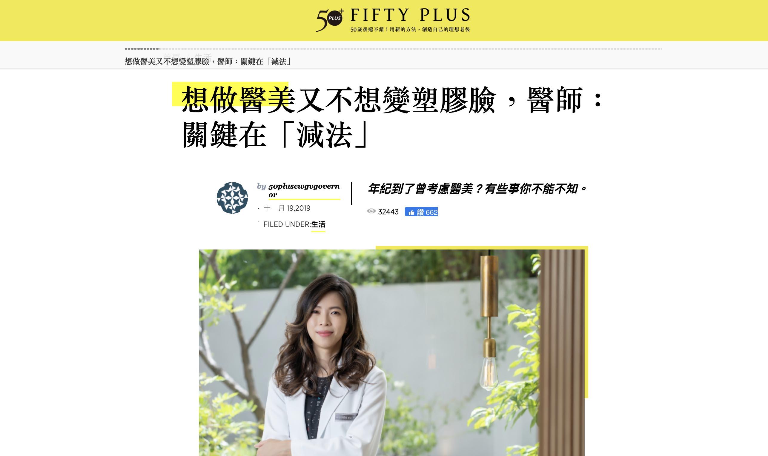 漫雲思境-fiftyplus