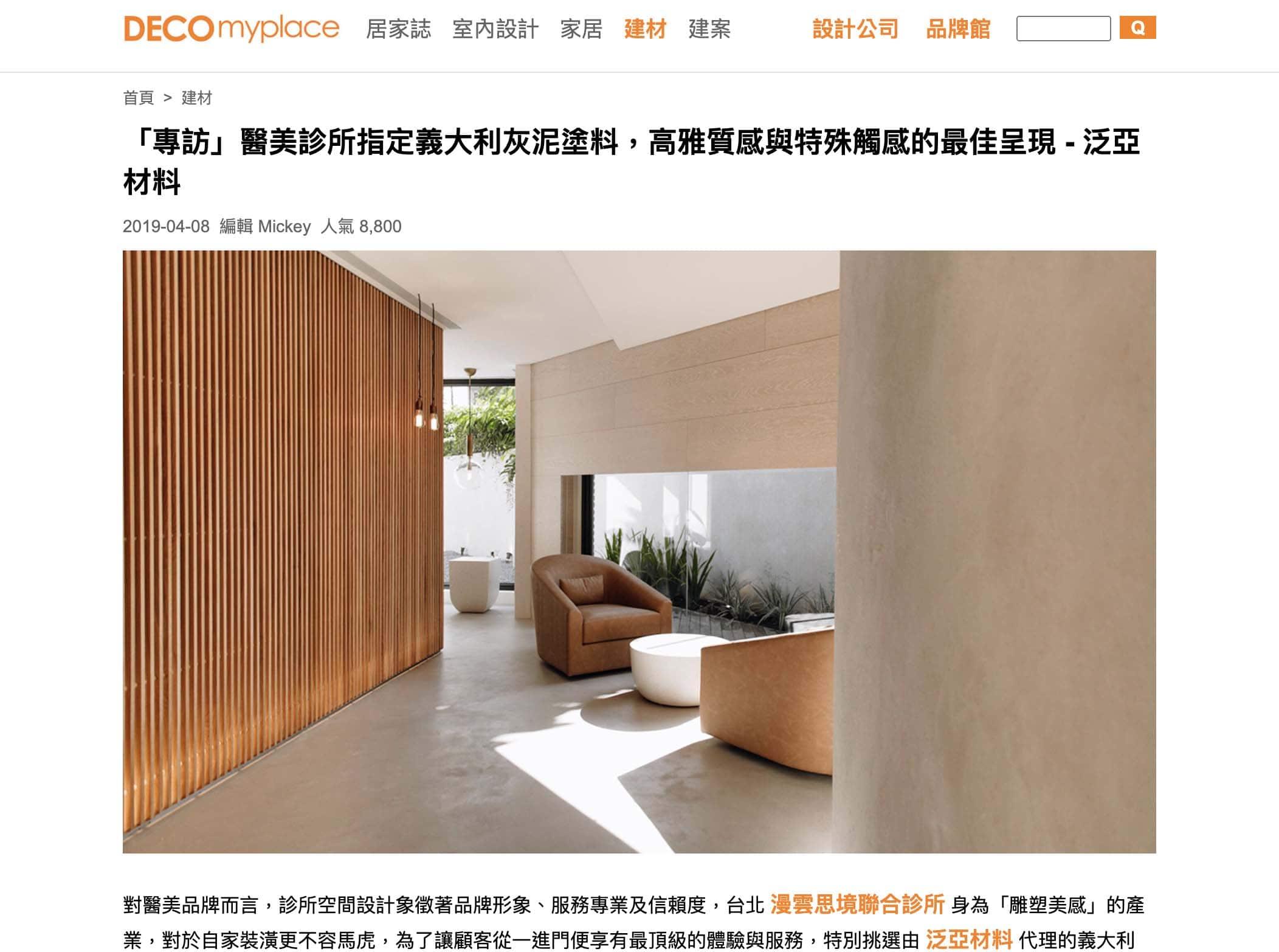 漫雲思境-DECO my place-室內設計
