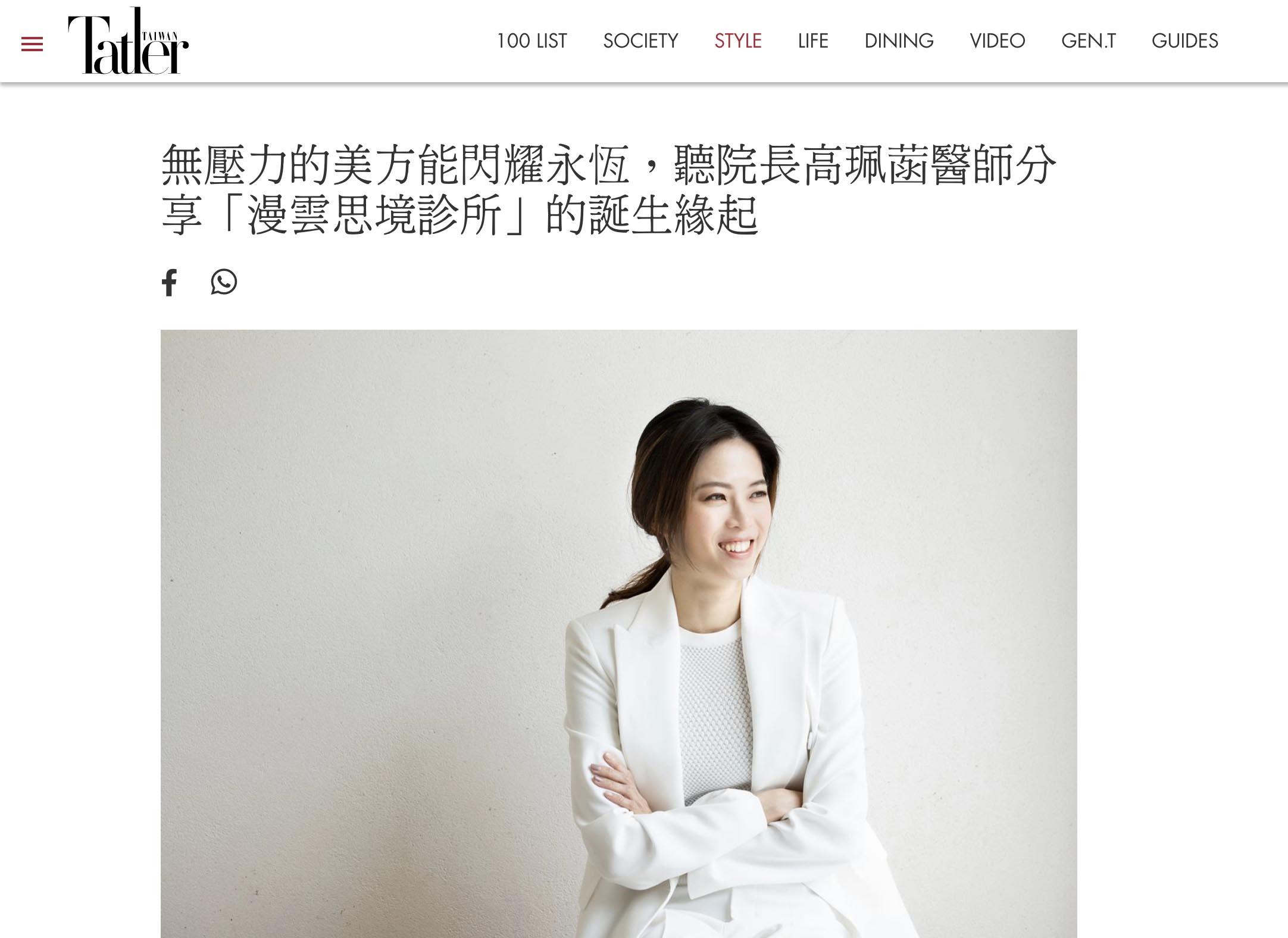 漫雲思境-Tatler-高珮涵